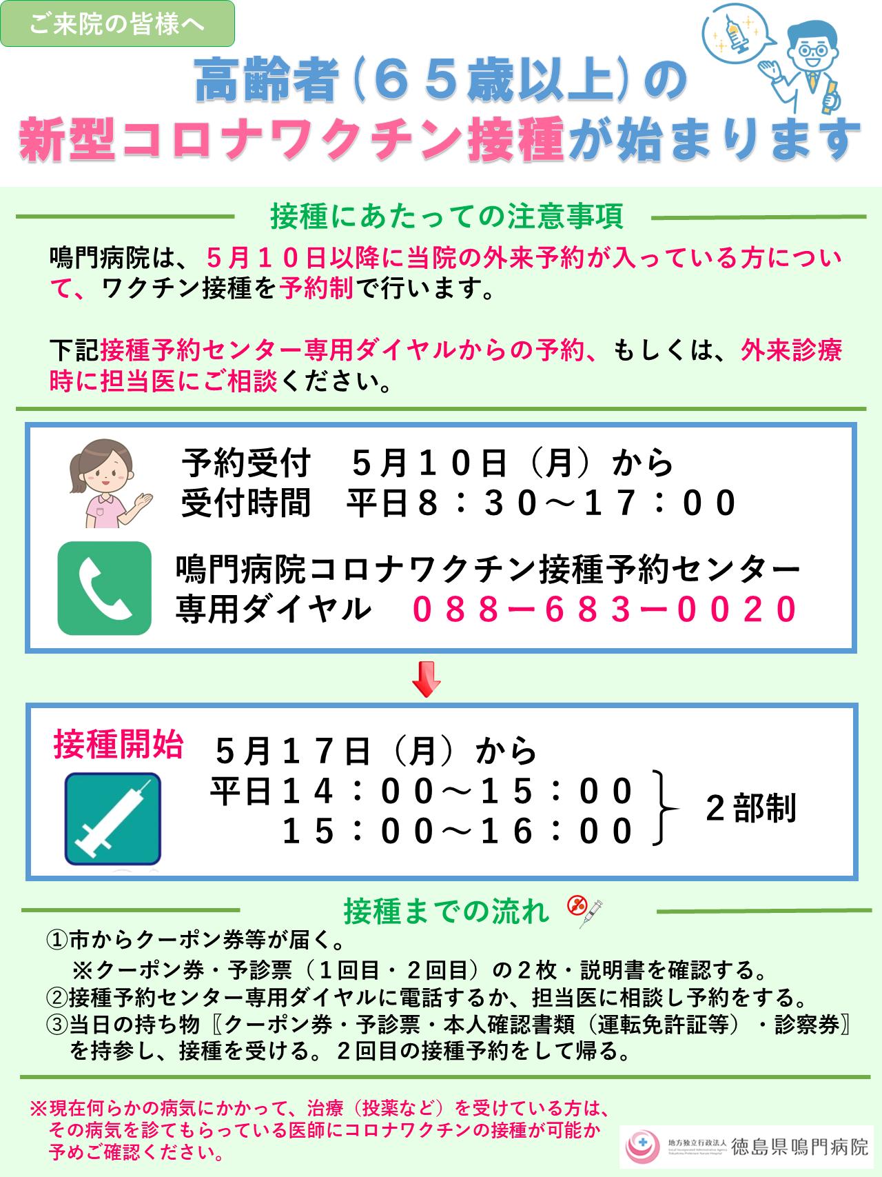 最新 コロナ 徳島 県 大規模接種会場、徳島県が検討 高齢者接種を本格化